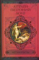 Апулей - Метаморфозы, или Золотой осел. Сатирикон. Дафнис и Хлоя' обложка книги
