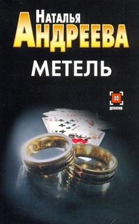 Андреева Н.В. - Метель обложка книги