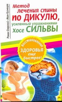 Метод лечения спины по Дикулю, усиленный упражнениями Хосе Сильвы обложка книги