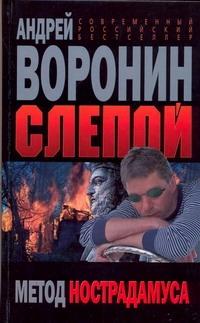 Воронин А.Н. - Метод Нострадамуса обложка книги