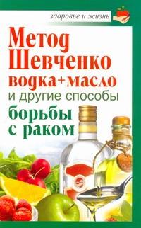 Метод Шевченко (водка + масло) и другие способы борьбы с раком Савина Анастасия