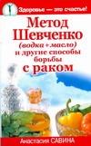 Савина Анастасия - Метод Шевченко (водка+масло) и другие способы борьбы с раком обложка книги