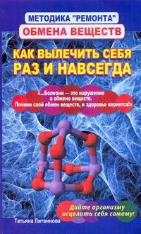 Литвинова Т. - Методика ремонта обмена веществ. Как вылечить себя раз и навсегда обложка книги