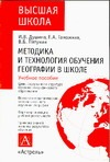Методика и технология обучения географии в школе обложка книги