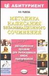 Рыжова Н.В. - Методика написания экзаменационного сочинения обложка книги