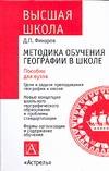 Финаров Д.П. - Методика обучения географии в школе обложка книги