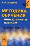 Методика обучения иностранным языкам. Базовый курс Соловова Е.Н.