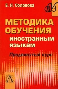 Соловова Е.Н. - Методика обучения иностранным языкам.Продвинутый курс обложка книги