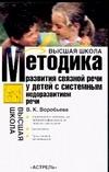 Методика формирования связной речи у детей с системным недоразвитием речи ( Воробьева В.К.  )