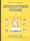 Кудина Г.Н. - Методическое пособие обложка книги