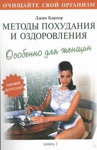 Карпер Д. - Методы похудания и оздоровления. Особенно для женщин. Книга 2 обложка книги
