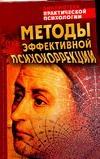 Сельченок К.В. - Методы эффективной психокоррекции обложка книги