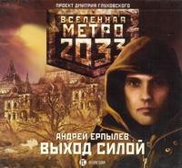 Ерпылев - Аудиокн. Метро 2033. Ерпылев. Выход силой обложка книги