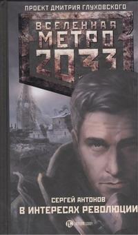 Антонова С.В. - Метро 2033: В интересах революции обложка книги