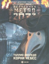 Метро 2033: Корни Небес