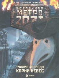 Аволедо Туллио - Метро 2033: Корни Небес обложка книги
