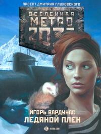 Вардунас И.В. - Метро 2033: Ледяной плен обложка книги