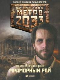 Метро 2033. Мраморный рай