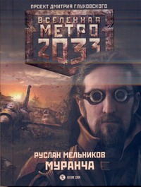 Мельников Р.В. - Метро 2033. Муранча обложка книги