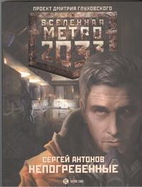Антонов С.В. - Метро 2033. Непогребенные обложка книги
