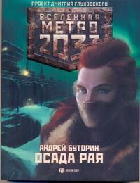 Буторин А.Р. - Метро 2033: Осада рая обложка книги
