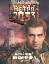 Палий С.В. - Метро 2033: Безымянка обложка книги
