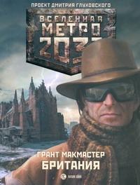 Метро 2033: Британия Макмастер Грант