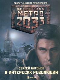 Антонов С.В. - Метро 2033: В интересах революции обложка книги