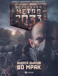 Метро 2033: Во мрак Дьяков А.Г.