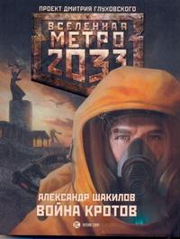 Метро 2033: Война кротов Шакилов А.