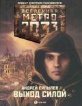 Метро 2033: Выход силой