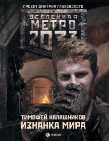 Калашников Тимофей - Метро 2033: Изнанка мира обложка книги