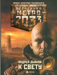 Метро 2033: К свету Дьяков А.
