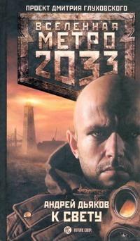 Дьяков А. - Метро 2033: К свету обложка книги