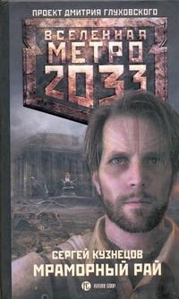 Кузнецов С.Б. - Метро 2033: Мраморный рай обложка книги