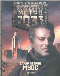 Петров Захар - Метро 2033: Муос обложка книги