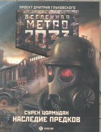 Цормудян Сурен - Метро 2033: Наследие предков. Tod Mit Uns обложка книги