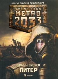 Врочек Шимун - Метро 2033: Питер обложка книги