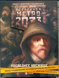 Глуховский Д.А. - Метро 2033: Последнее убежище обложка книги