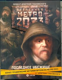 Метро 2033: Последнее убежище обложка книги