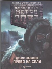 Шабалов Д.В. - Метро 2033: Право на силу обложка книги
