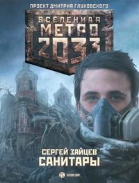 Зайцев Сергей - Метро 2033: Санитары обложка книги