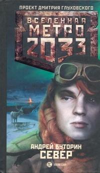 Буторин А.Р. - Метро 2033: Север обложка книги