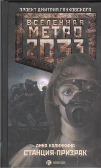 Калинкина А.В. - Метро 2033: Станция призрак обложка книги