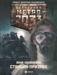 Метро 2033: Станция призрак Калинкина А.В.