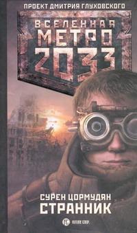 Метро 2033: Странник обложка книги