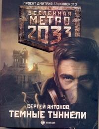 Метро 2033: Темные туннели Антонов С.В.