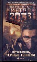 Метро 2033: Темные туннели