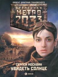 Метро 2033: Увидеть солнце обложка книги