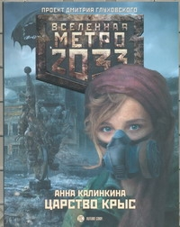 Калинкина А.В. - Метро 2033: Царство крыс обложка книги